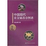 中国现代贵金属币章图谱(平装)