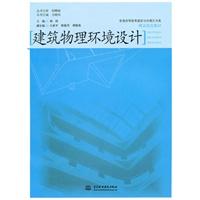 建筑物理环境设计(普通高等教育