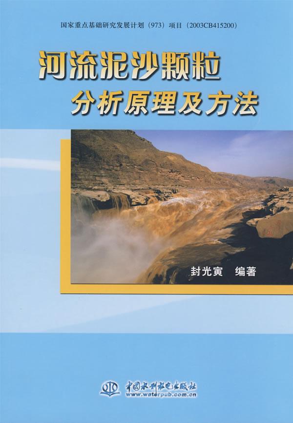 河流泥沙颗粒分析原理及方法下载高清图片