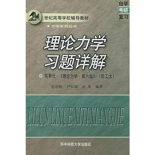 【理论力学习题详解(高教社理论力学第6版哈工大)/21