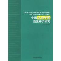 《中国生态环境质量评价研究》封面