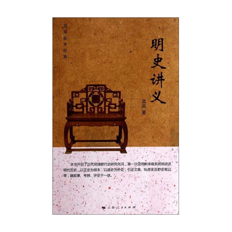 明史讲义(百年史学经典) 孟森图片