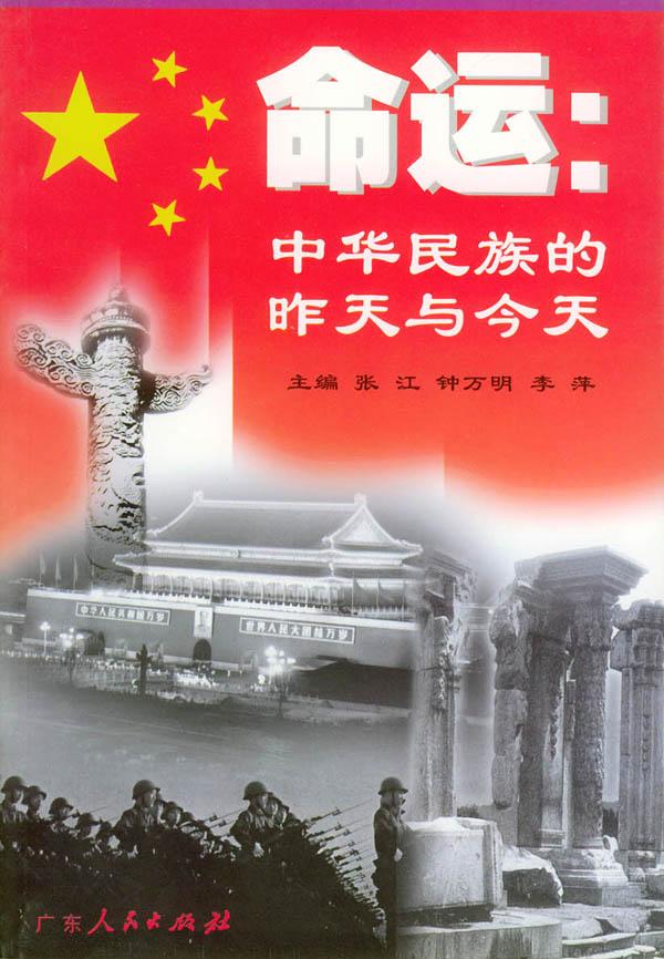 命运:中华民族的昨天与今天