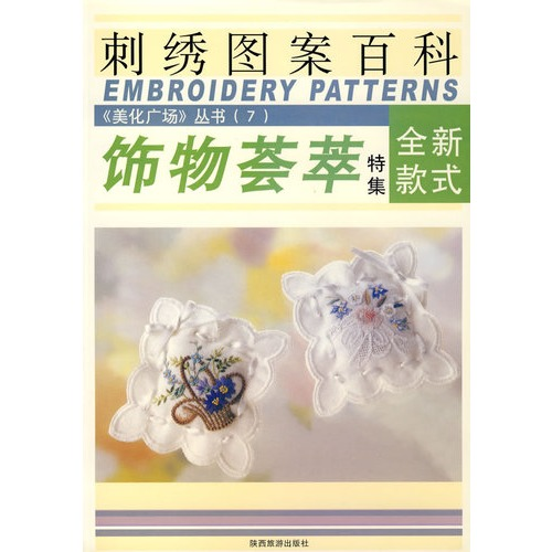 美化广场丛书(2)--鸟与蝶