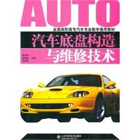 汽车底盘构造与维修技术