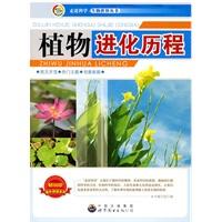 《走近科学.生物世界丛书:植物进化历程》封面