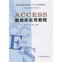 《ACCESS数据库实用教程(高职)(十二五)》封面