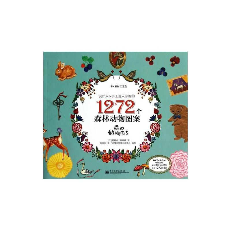 《设计人&手工达人必备的1272个森林动物图案
