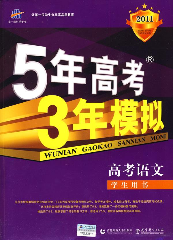 《高考语文·学生用书:2011版/曲一线科学备考·《5年高考3年模拟》》电子书下载 - 电子书下载 - 电子书下载