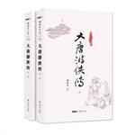 梁羽生作品集-大唐游侠传(23-24)(上下)