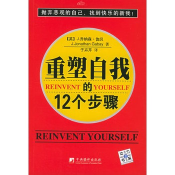重塑自我的12个步骤/动力书系