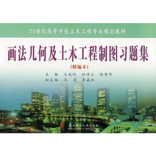 土木工程制图习题集(含cd-rom一张)——普通高等教育