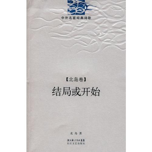 本书收录了中国当代诗人北岛的众多诗歌,一共有七辑.