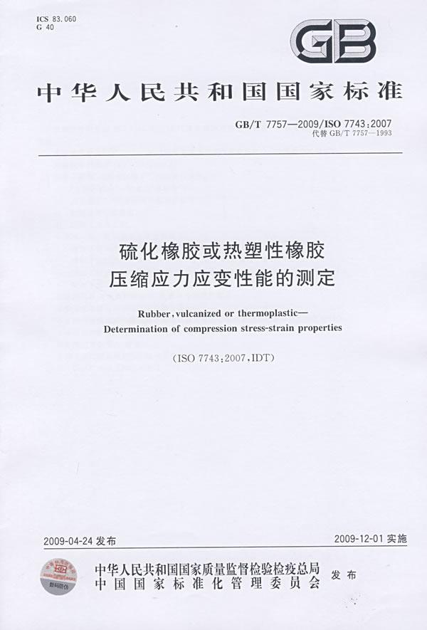 《硫化橡胶或热塑性橡胶   压缩应力应变性能的测定》电子书下载 - 电子书下载 - 电子书下载