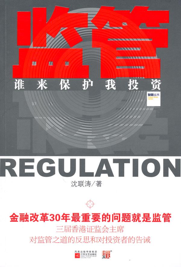 《监管:谁来保护我投资--披露资本博弈内幕,揭示金融逻辑规律。3届香港证监会主席对监管之道的反思和给投资者的告诫!》电子书下载 - 电子书下载 - 电子书下载