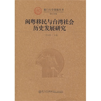 闽粤移民与台湾社会历史发展研究图片