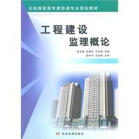 《工程建设监理概论(全国高职高专建筑类专业规划教材)》封面