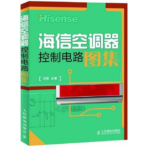 海信空调器控制电路图集(试读本)
