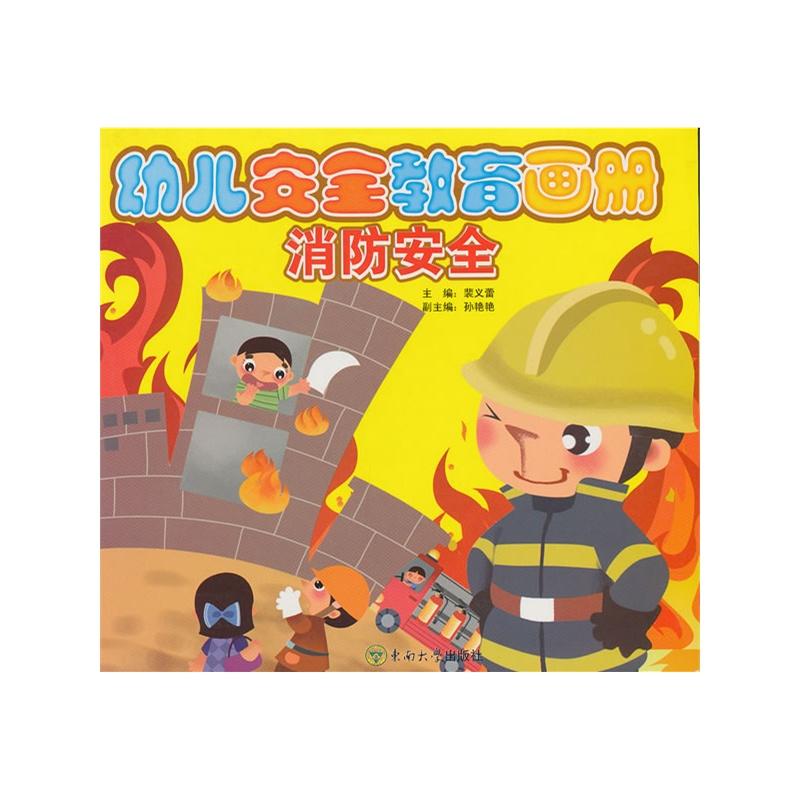 《幼儿安全教育画册 消防安全》(裴义蕾.)【简介