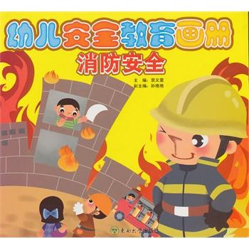 幼儿安全教育画册 消防安全