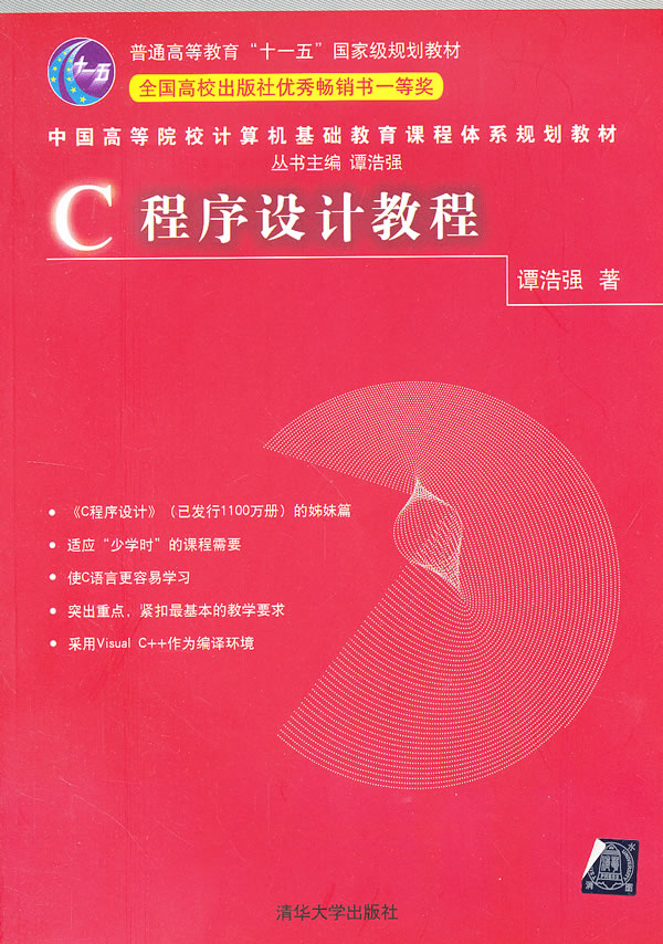 c程序设计教程(中国高等院校计算机基础教育课程体系规划教材)