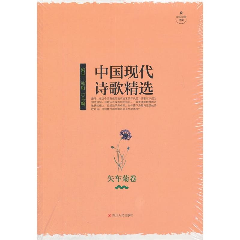 文学 中国现当代诗歌 中国现代诗歌精选-矢车菊卷