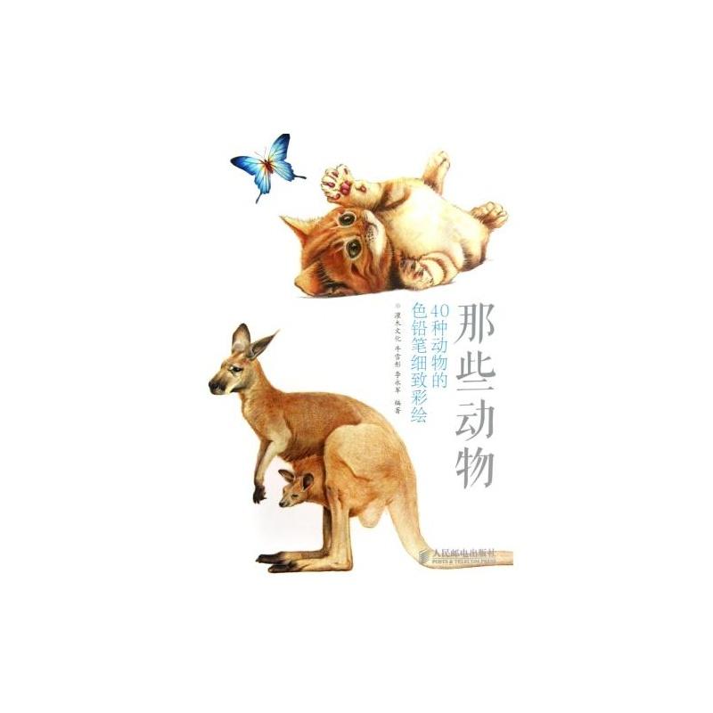 《那些动物(40种动物的色铅笔细致彩绘)