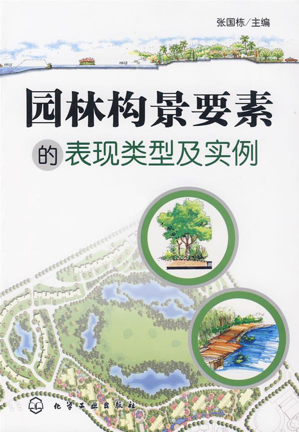 京东商城图书 风景园林设计要素 京东商城图书 园林植物造景及其表现