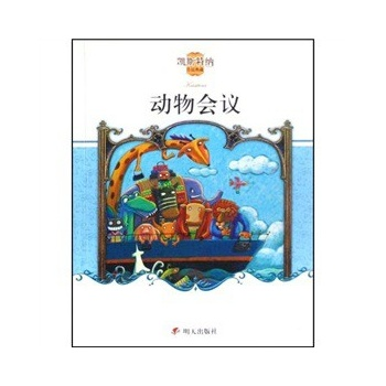 动物会议/¥7.3/(德)埃里希·凯斯特纳//图书音像