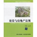 建设与房地产法规(房地产工程与经营管理系列教材)