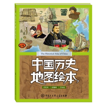 《中国历史地图绘本