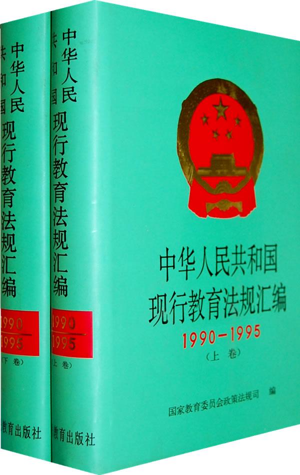 中华人民共和国最新教育政策法规文件汇编