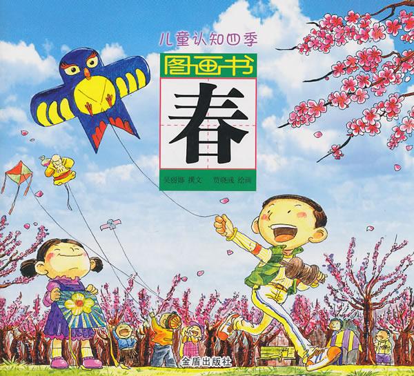 儿童认知四季图画书:春