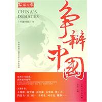 《争辩中国》封面