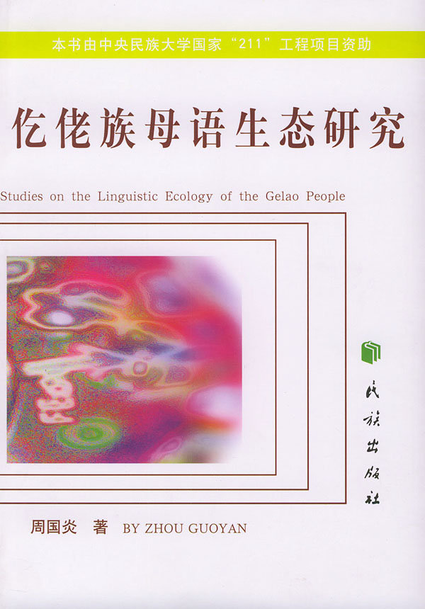 仡佬族母语生态研究