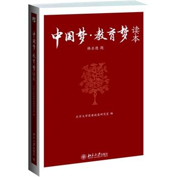 """""""中国梦·教育梦""""读本"""