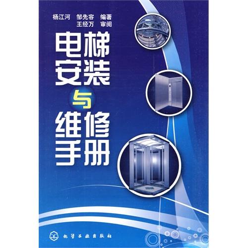 3.5 电梯门电路的调整 5.3.6 电梯安全系统的试验和调整 5.