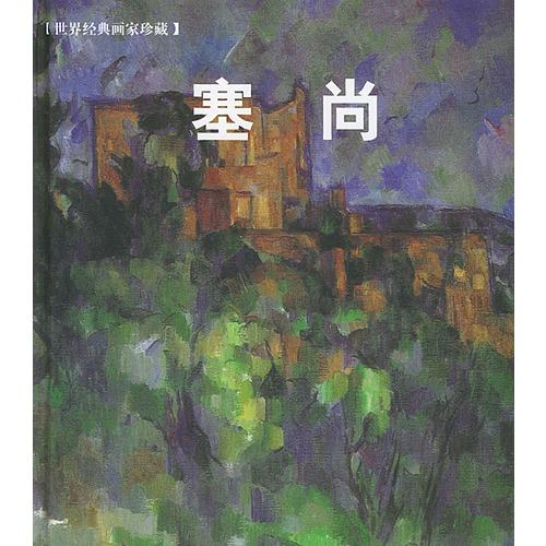 塞尚 世界经典画家珍藏
