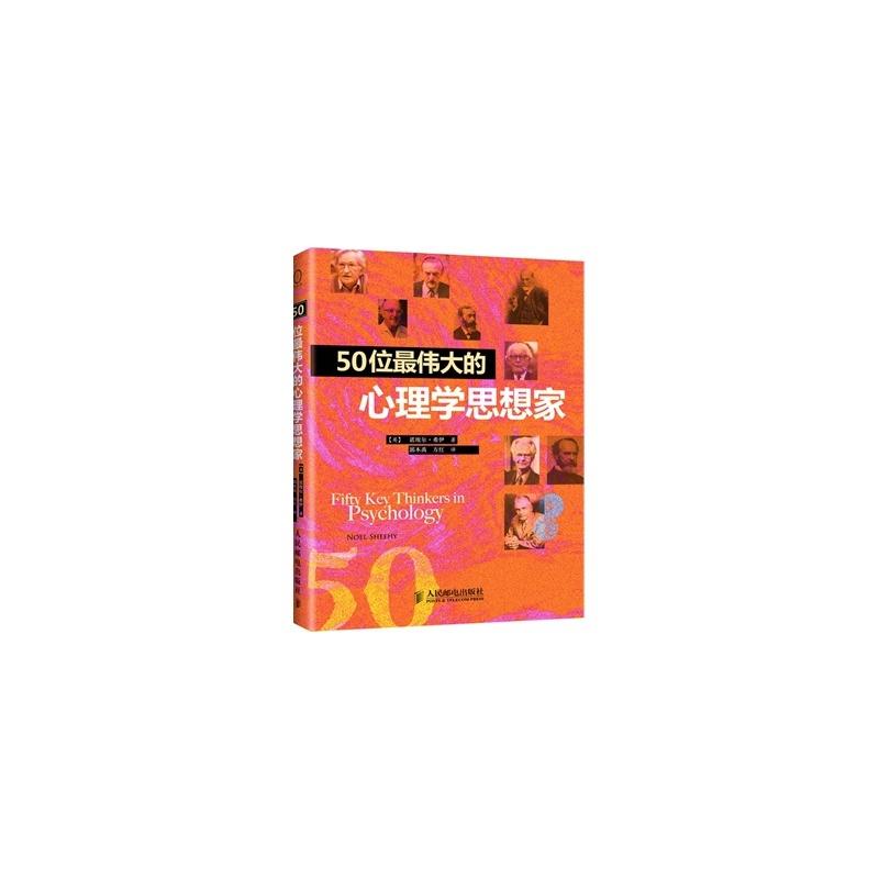 【正版图书FRH 50位的心理学思想家 978711