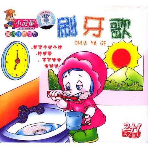 反思歌:童谣初中系列(3vcd)策略儿歌备考中考刷牙图片