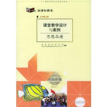 课堂教学设计与案例:思想品德(七年级上册)