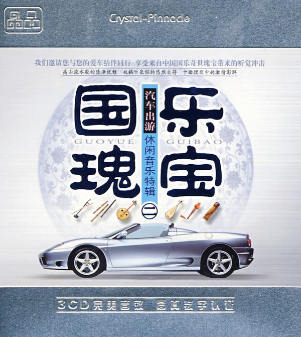 国乐瑰宝二:汽车出游休闲音乐特辑(3cd)图片