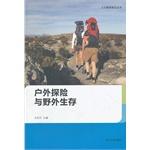 人文教育普及丛书--户外探险与野外生存