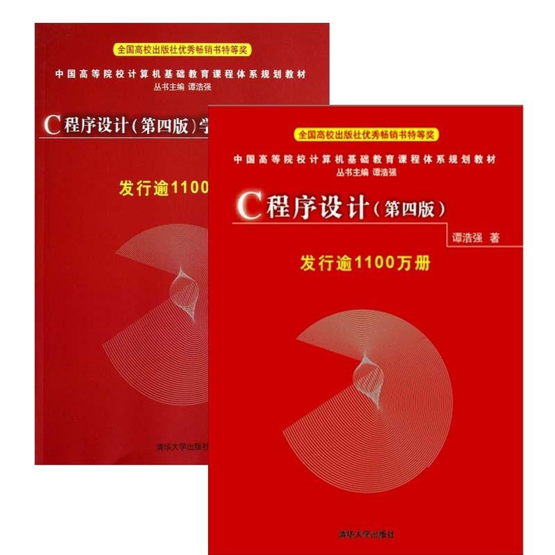 包邮c语言程序设计教程 学习辅导第四版4版图片