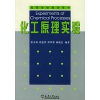 《化工原理实验――高等学校教学用书》封面