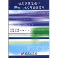 信息系统互操作理论、技术与交通
