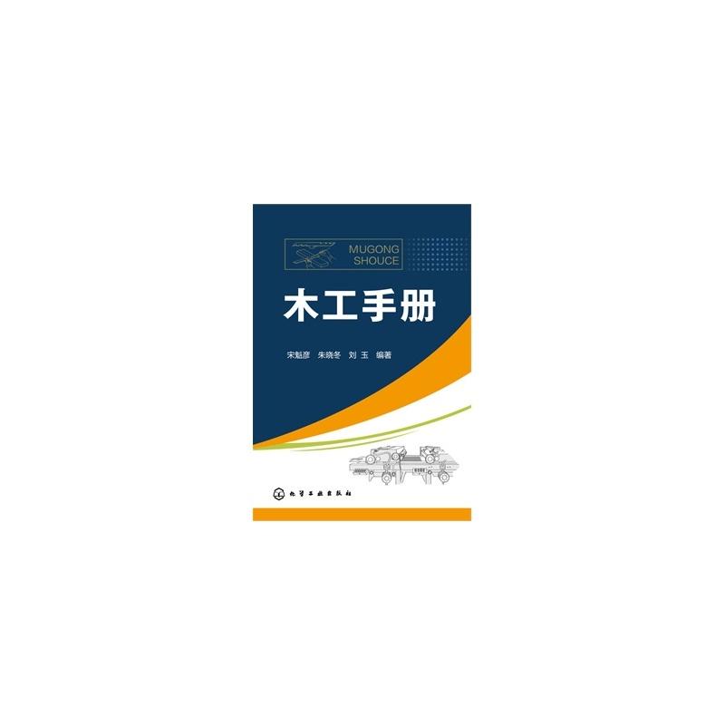木工手册 宋魁彦,朱晓冬,刘玉著 9787122229144图片