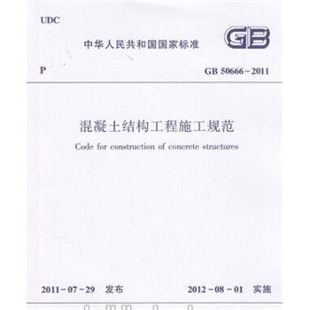 《gb50666-2011混凝土结构工程施工规范》
