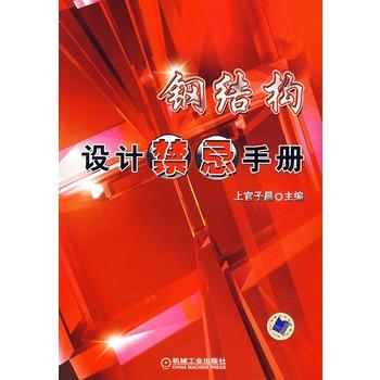 《钢结构设计禁忌手册》上官子昌
