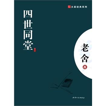 小说书籍封面_电子书 小说 社会 四世同堂(电子书)  去看纸质书免费体验点击看大图